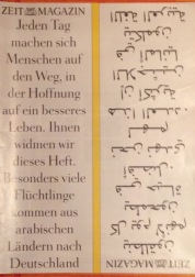 Beilage der Zeit: Text auch in arabischer Sprache.